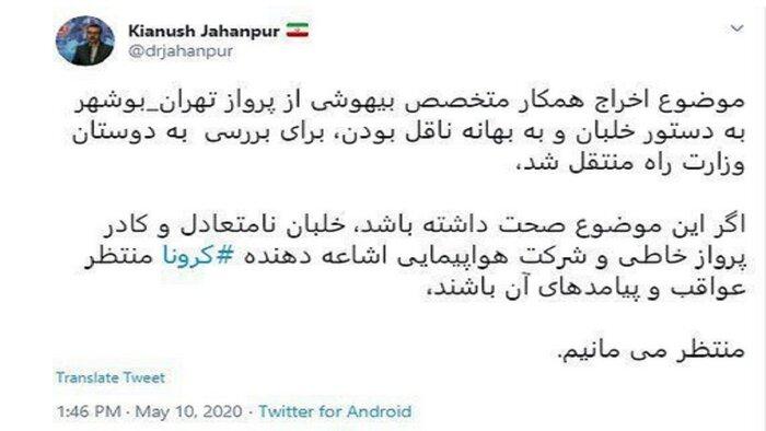 ماجرای اخراج پزشک بوشهری از پرواز و واکنشها
