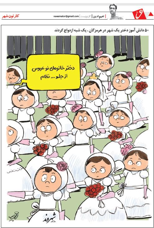 کاریکاتور ازدواج کودکان ایرانی